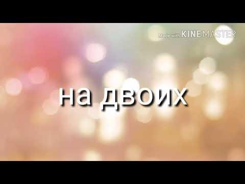 Каменное счастье ты мое песня