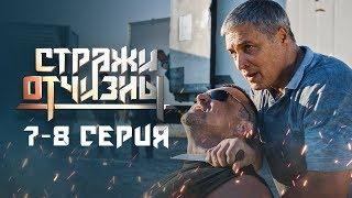 Стражи Отчизны   7-8 серия   Благо во смерть   Боевик 2019