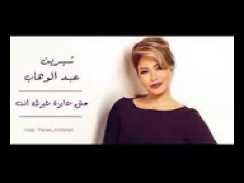 اجمل اغاني شيرين الرومنسيه والحزينه