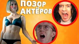 ПОЗОР АКТЁРОВ! Худшая актёрская игра!!!