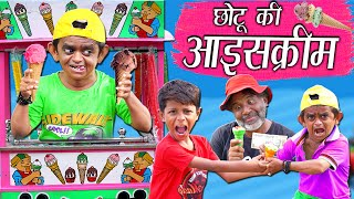 "CHOTU DADA ICE CREAM WALA |""छोटू की आइसक्रीम"" Khandesh Hindi Comedy 