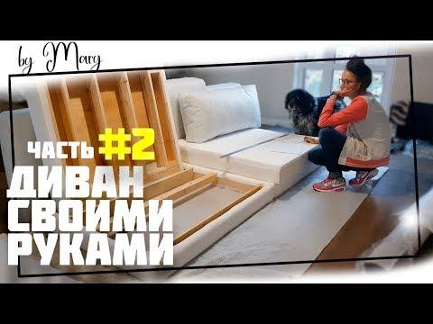 Как сделать современный диван в стиле ЛОФТ своими руками? часть 2