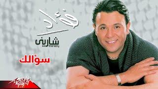 تحميل اغاني soalak - Mohamed Fouad سؤالك - محمد فؤاد MP3