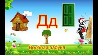 Изучаем Алфавит |Обучающее видео для детей| Буква Д