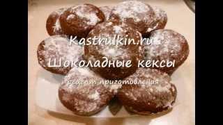 Кексы, Шоколадные кексы