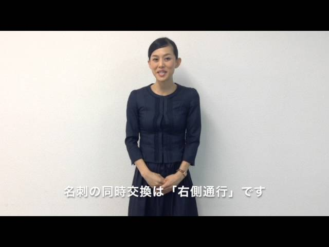 名刺の同時交換 ワンポイントマナーレッスン40-日本サービスマナー協会