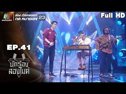 นักร้องสองไมค์ | EP.41 | 24 พ.ย. 61 Full HD