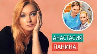 Анастасия Панина. Личная жизнь: фото актрисы с мужем и дочерью Александрой