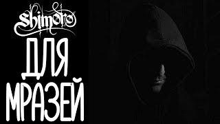 SHIMORO - ДЛЯ МРАЗЕЙ! (Official Music Video) (КЛИП)