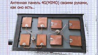 "Антенна 4G MIMO своими руками Часть№1 ""черновая проба"""