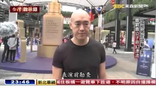 國際級街頭藝人秀 貧窮貴公子奇幻漂流 20160313