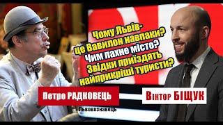 Петро Радковець. Львовознавець про те, кого треба забрати з міста