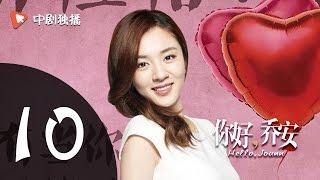 你好乔安 10 【TV版】 | Hello Joann 10(戚薇、王晓晨、白宇 领衔主演)