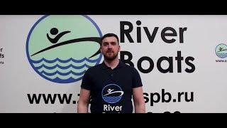 Riverboats приветствие