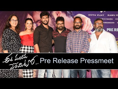 ee-maaya-peremito-movie-pre-release-event