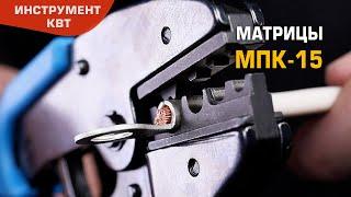 Матрицы МПК-15 для обжима неизолированных медных наконечников и гильз из листовой меди