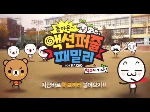Video of 돌아온 액션퍼즐패밀리 for Kakao