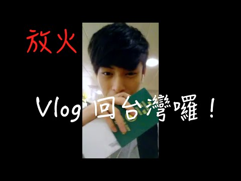 放火 / Vlog 回台灣囉!(2016/6/8號) | MTW