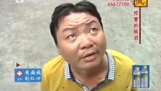 寻情记20170720 奇葩悍妻的眼泪