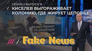 FAKE NEWS #9. Как телеканалы увеличивают рост Путину и отмазывают ФСИН