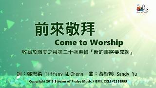 前來敬拜 Come to Worship -基督教贊美詩歌