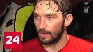 Тысяча очков в НХЛ: Александр Овечкин попал в компанию к Уэйну Гретцки