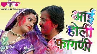 Aai Holi Faguni | Delightful Radha Krishna Holi Songs | Brij Ke Holi Bhajan