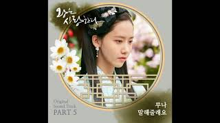 LUNA 루나   말해줄래요 Could You Tell Me The King In Love OST Part 5 왕은 사랑한다 OST Part 5   Copia