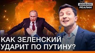 Как Зеленский ударит по Путину? | Донбасс Реалии