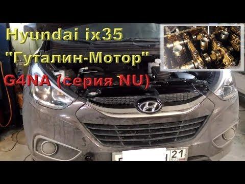 Фото к видео: Hyundai ix35 (G4NA) 2014 - Гуталин-Мотор из Чувашии