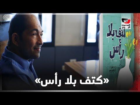 الطبيب الأديب بدوي خليفة: روايتي «كتف بلا رأس» ليست مراجعة لحصاد «ثورة يناير»