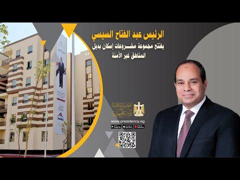 العرب اليوم - الرئيس عبد الفتاح السيسي يؤكد تنفيذ المشروعات القومية والإسكانية بأموال مصرية
