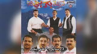 La Rasayel علي بحر - لا رسايل