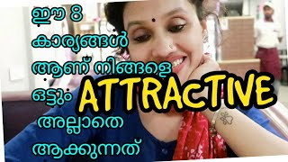 8 Things you should avoid to look attractive |things that make you unattractive|karimashi latest