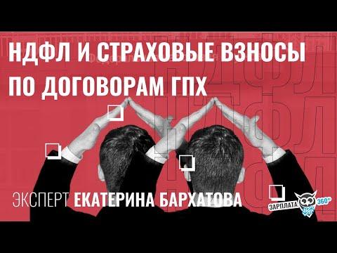 НДФЛ и Страховые взносы по договорам ГПХ в 2020 | Бархатова Екатерина #зарплата360