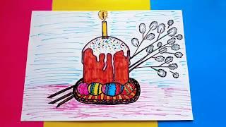 Как нарисовать ПАСХАЛЬНЫЙ КУЛИЧ, ПАСХАЛЬНЫЕ ЯЙЦА и ВЕТОЧКИ ВЕРБЫ, ПОЭТАПНО/EASTER CAKE