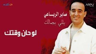 اغاني حصرية Saber Rebai - Law Hann Waktak | صابر الرباعي - لو حان وقتك تحميل MP3