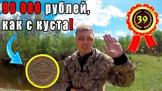 Нашёл рарик - окупил МД! I found rarity - paid for a metal detector!