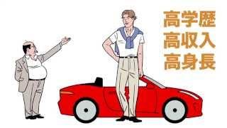 婚活で普通の男を求めても80%ムリ~タイツくん【社会人の数学4】 - YouTube