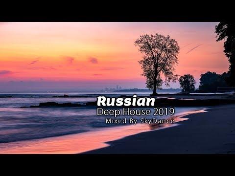 Russian Deep House 2019   Русские хиты в стиле Deep House (Mixed by SkyDance)