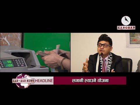 KAROBAR NEWS 2018 01 18 विदेशी लगानी ल्याउने भवन भट्टको आइडिया