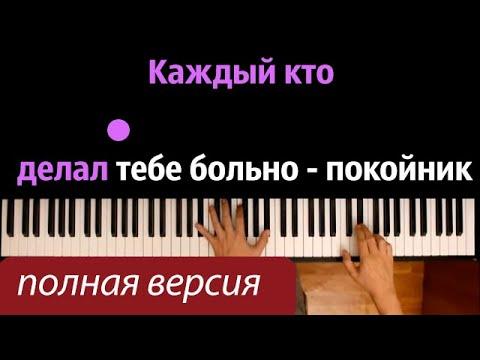 Леро4ка- Каждый кто делал тебе больно покойник (полная версия) ● караоке | PIANO_KARAOKE● ᴴᴰ +НОТЫ