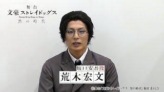舞台「文豪ストレイドッグス」キャストコメント 荒木宏文坂口安吾役