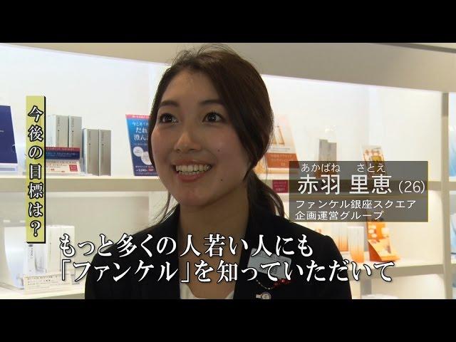 ファンケル新卒採用 先輩社員紹介 ~「ファンケル」の好きなところは?~