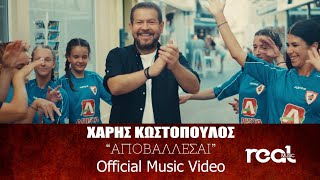 Χάρης Κωστόπουλος – Αποβάλλεσαι (Official Videoclip)