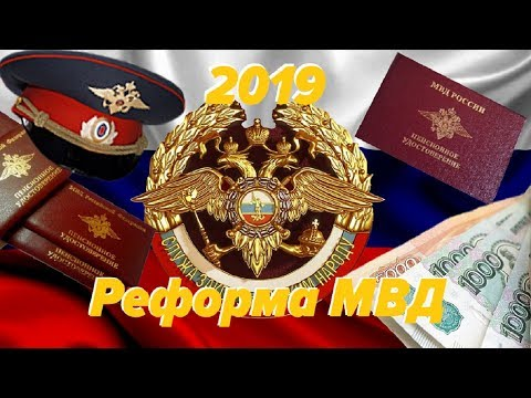 Пенсии Реформа МВД 2019 год На Пенсию Позже