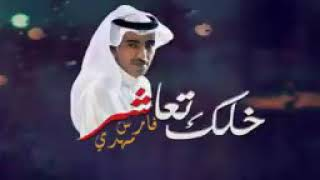 اغاني حصرية فارس مهدي (خلك تعاشر) ???? تحميل MP3