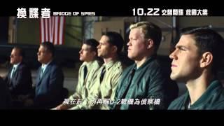 換諜者電影劇照1