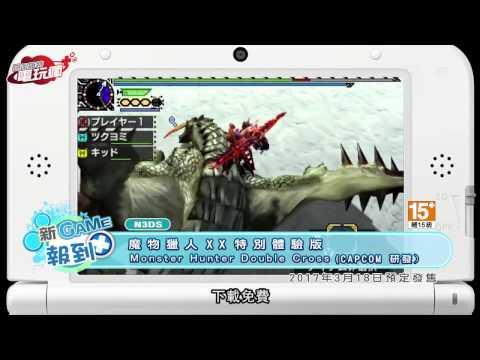 《魔物獵人XX》 特別體驗版嘗試新狩獵風格 未上市遊戲介紹