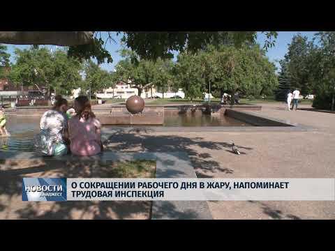 Новости Псков 17.07.2018 # О сокращении рабочего дня в жару напоминает Трудовая инспекция